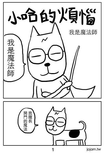 小哈的煩惱_1.jpg