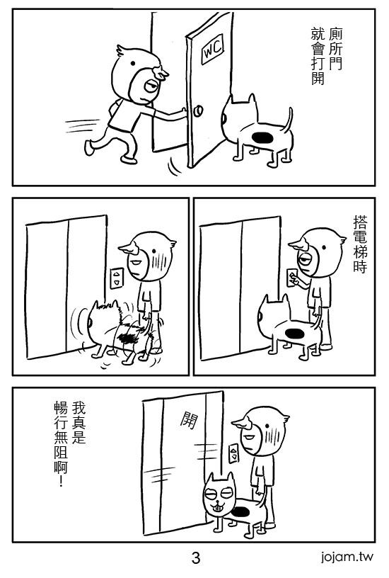 小哈的煩惱_3.jpg