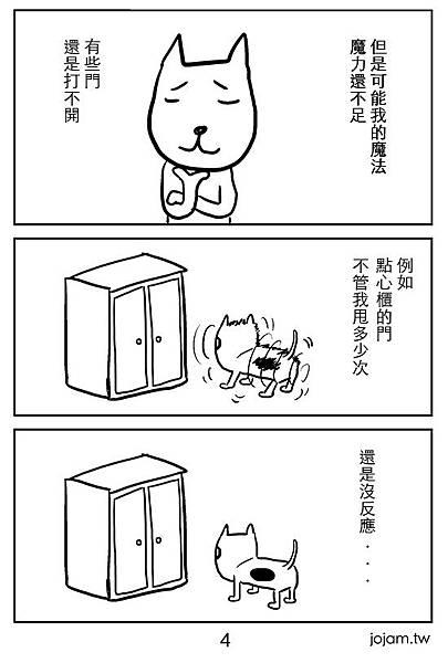 小哈的煩惱_4.jpg