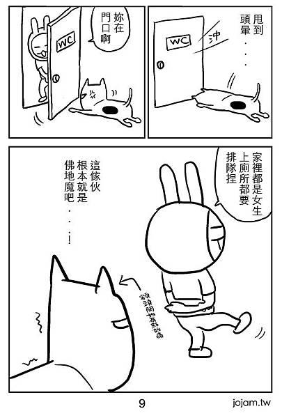 小哈的煩惱_9.jpg
