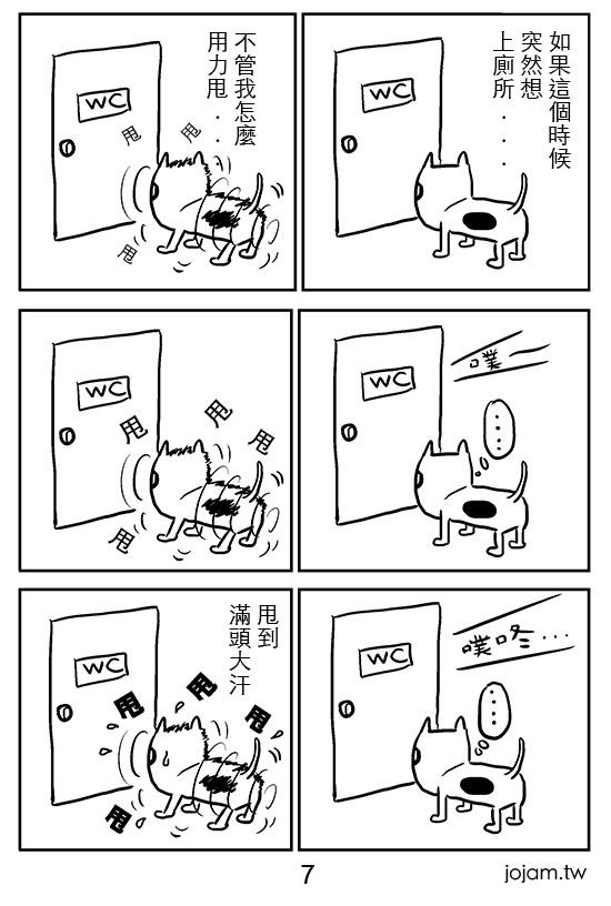 小哈的煩惱_7.jpg