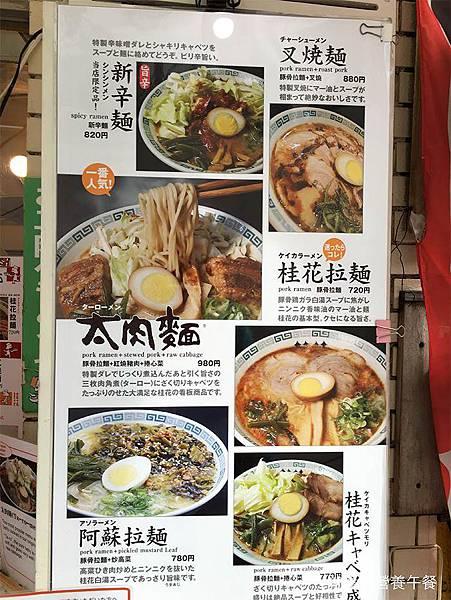 就醬的營養午餐 copy 42.jpg