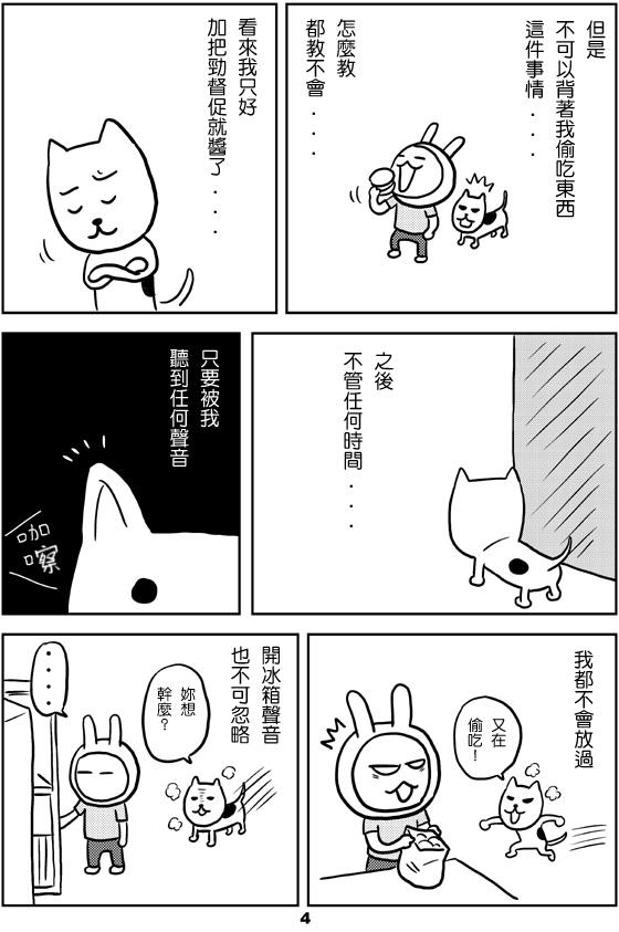 小哈的煩惱2-4.jpg