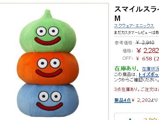 slime 01 jp