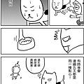 小哈的煩惱3-10.jpg