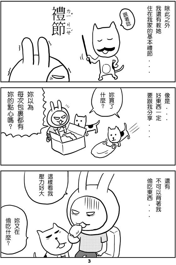 小哈的煩惱2-3.jpg