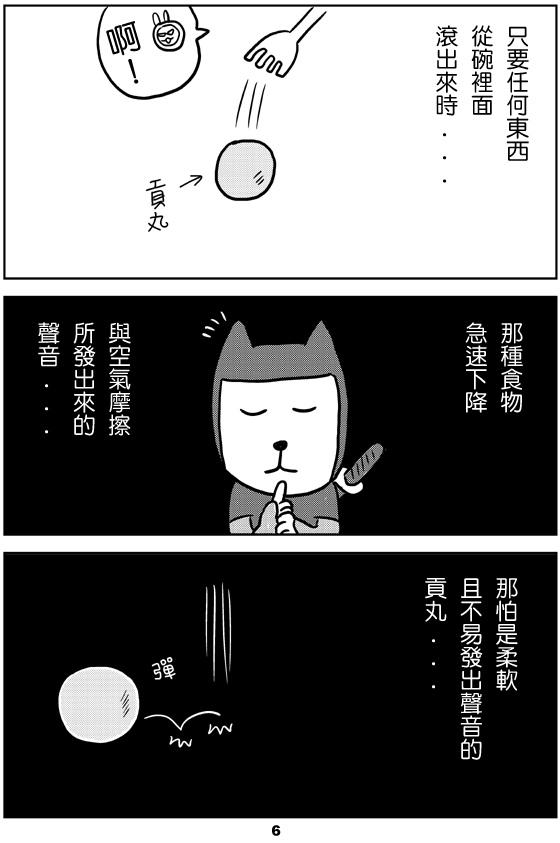 小哈的煩惱2-6.jpg
