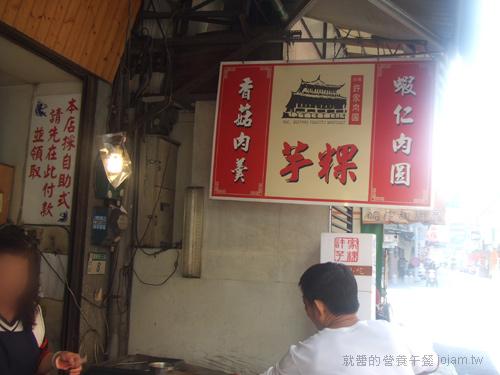 就醬兩小時台南小吃許家芋粿
