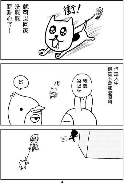 小哈的煩惱3-4.jpg