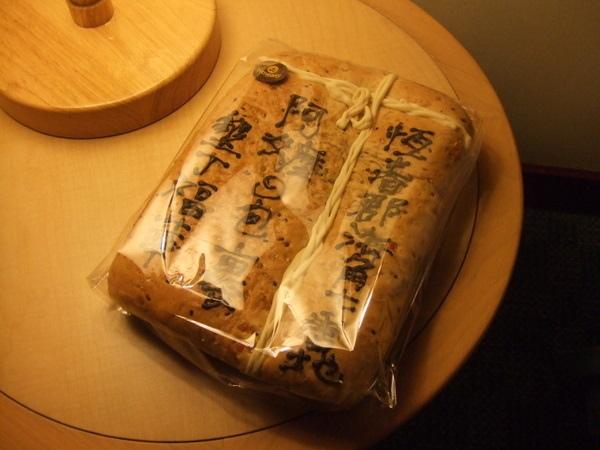 墾丁福華飯店- A4尺寸海角七號包裹麵包