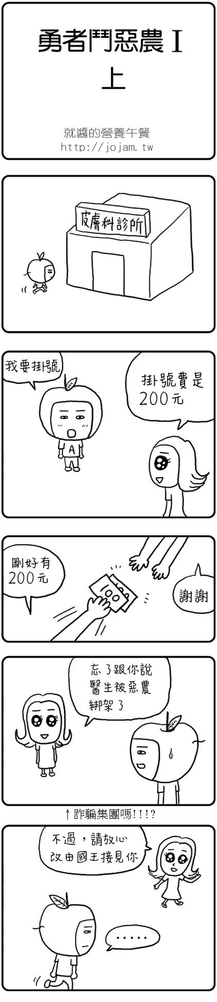 勇者鬥惡農_上_1.jpg