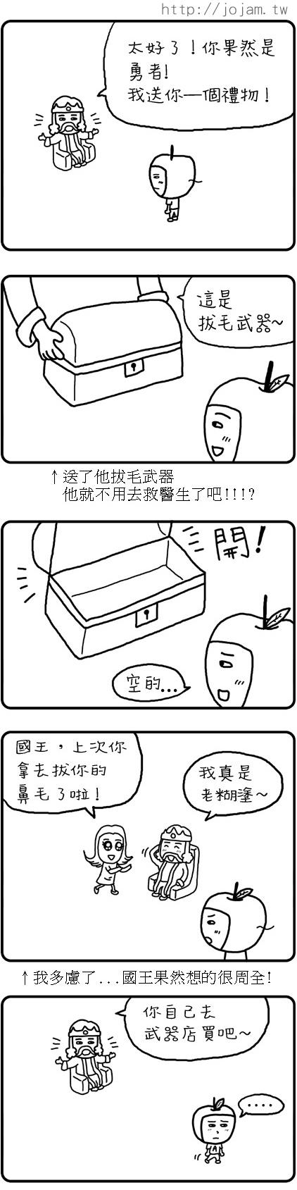 勇者鬥惡農_上_3.jpg