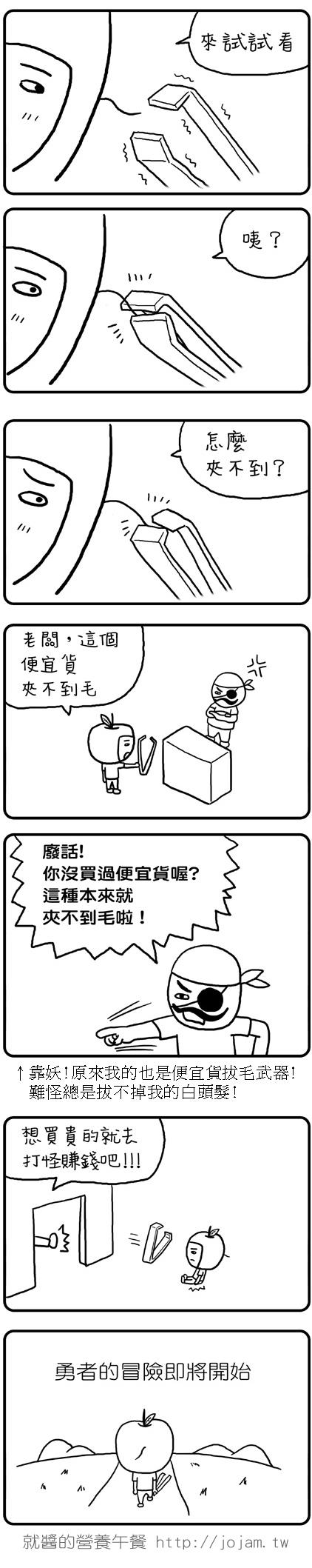 勇者鬥惡農_上_5.jpg