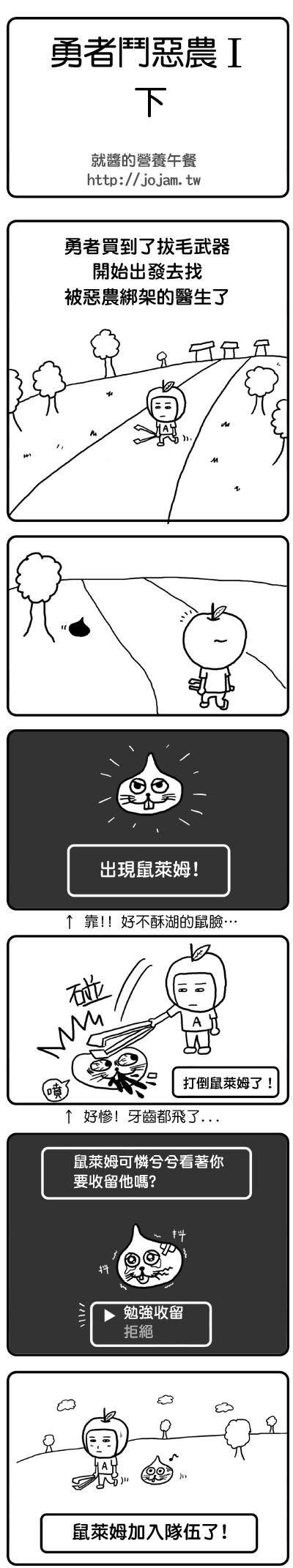 勇者鬥惡農_上_06.jpg