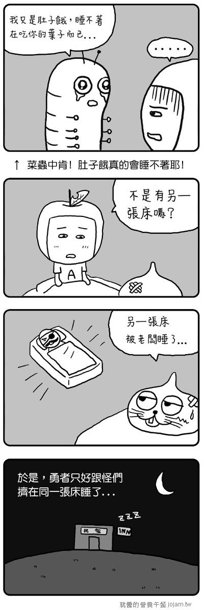 勇者鬥惡農_上_09.jpg