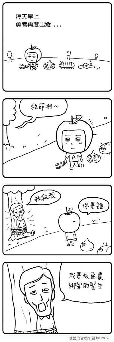 勇者鬥惡農_上_10.jpg