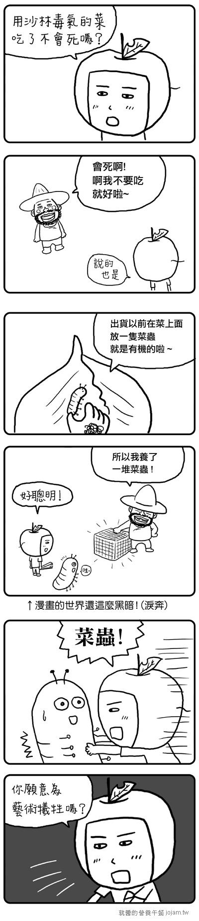 勇者鬥惡農_上_12.jpg