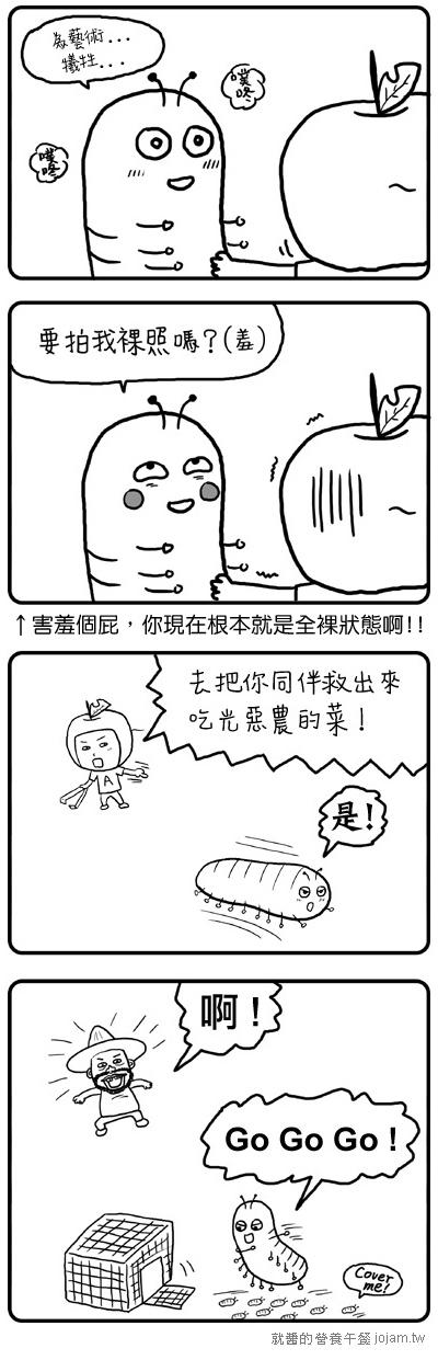 勇者鬥惡農_上_13.jpg