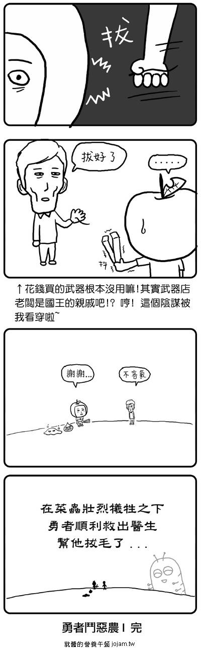 勇者鬥惡農_上_15.jpg