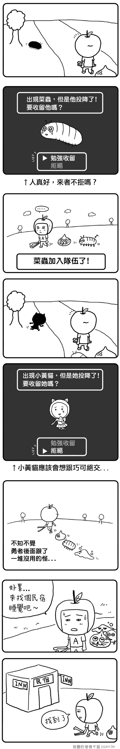 勇者鬥惡農_上_07.jpg