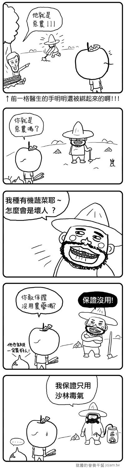 勇者鬥惡農_上_11.jpg