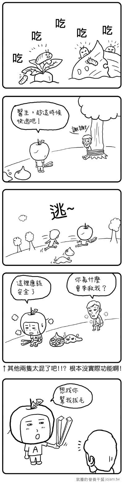 勇者鬥惡農_上_14.jpg