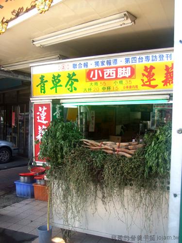 就醬兩小時台南小吃小西腳青草茶