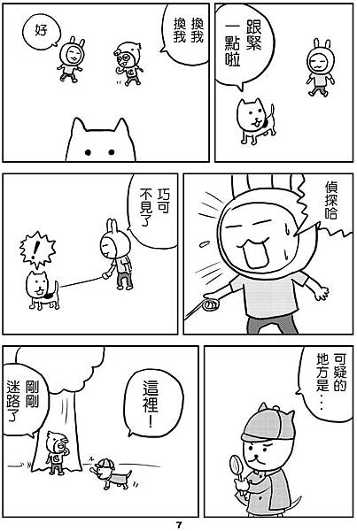 小哈的煩惱3-7.jpg