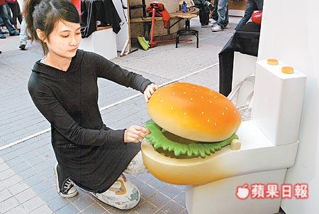 burger toilet