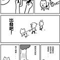 小哈的煩惱3-3.jpg