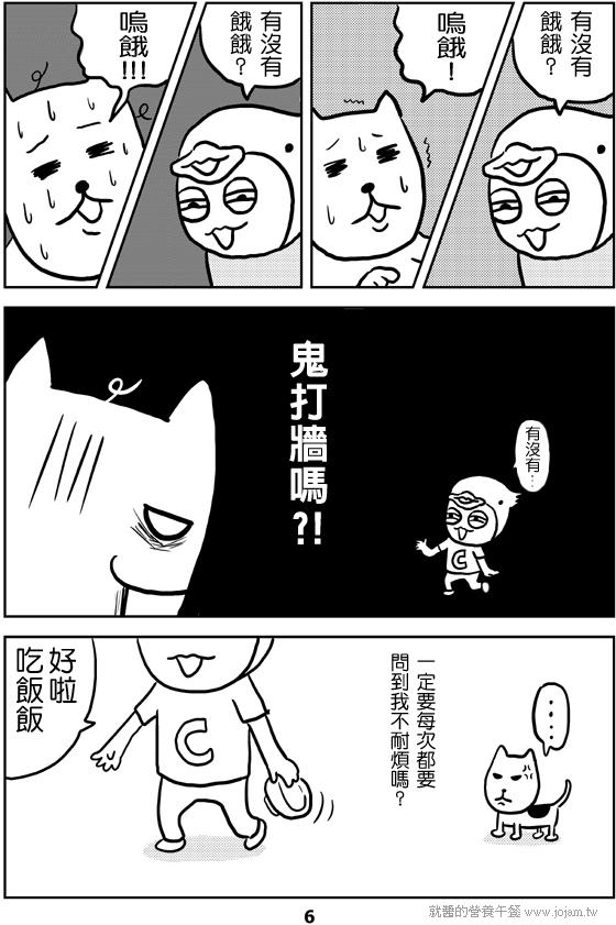 小哈的煩惱1-6