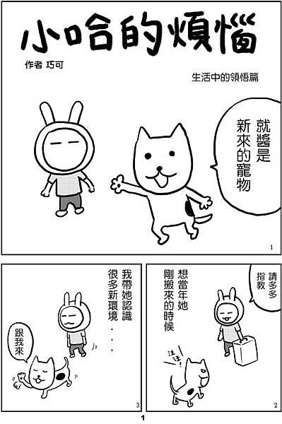 小哈的煩惱2-1.jpg