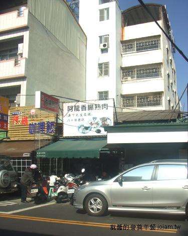 就醬兩小時台南小吃阿龍香腸熟肉