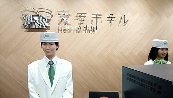 TYO_20180901192500_Henn na Hotel.JPG