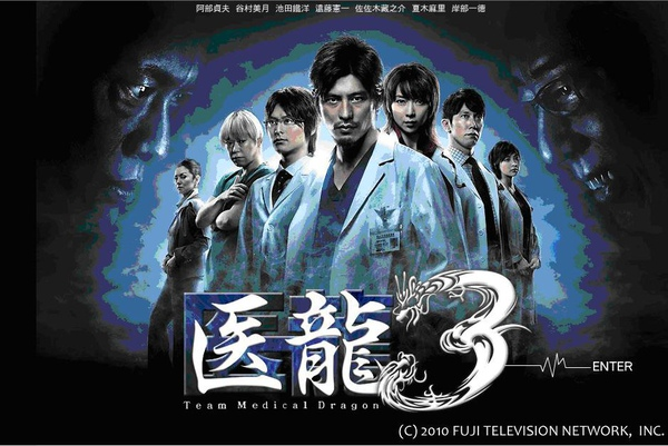 醫龍3.JPG