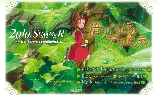 borrower-arrietty.jpg
