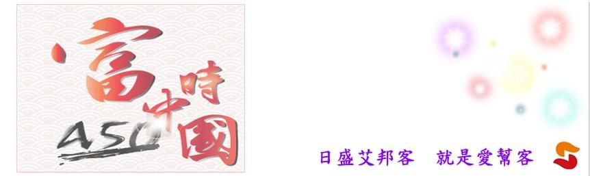 中國A50