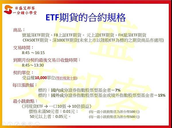 ETF合約規格.jpg