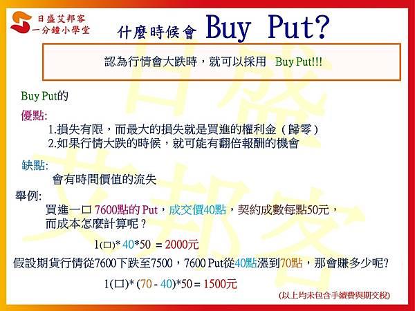 什麼時候會 Buy Put.jpg