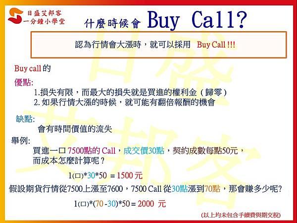 什麼時後會 Buy Call.jpg