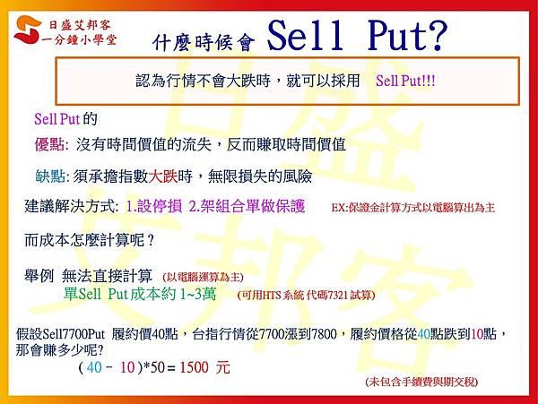 什麼時候會 Sell Put.jpg