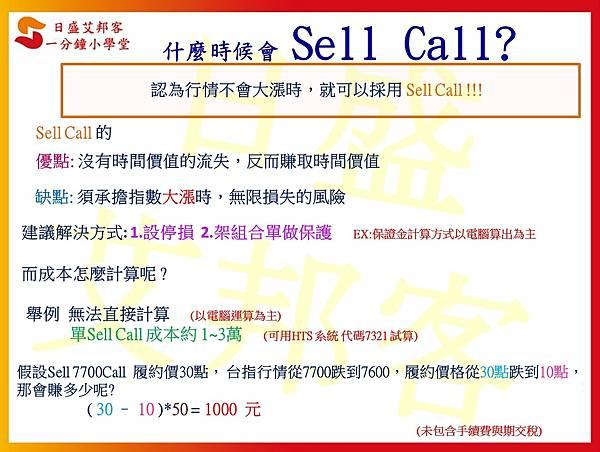 什麼時候會 Sell Call.jpg