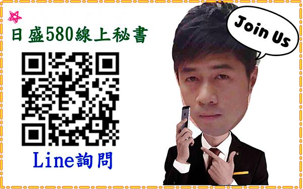 580線上秘書.png