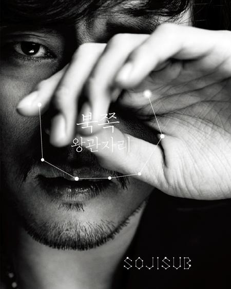 蘇志燮2nd專輯《北冕座》
