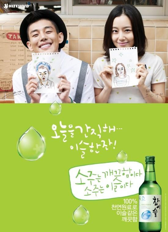 劉亞仁&文彩元_2012真露燒酒_代言4