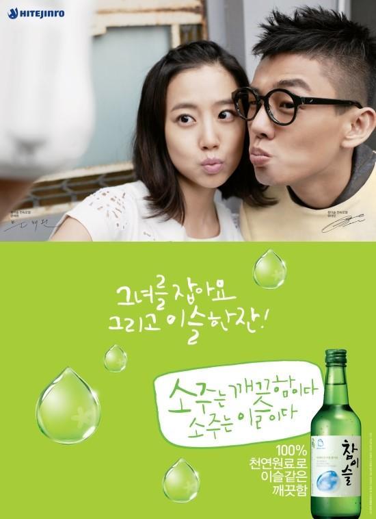 劉亞仁&文彩元_2012真露燒酒_代言6
