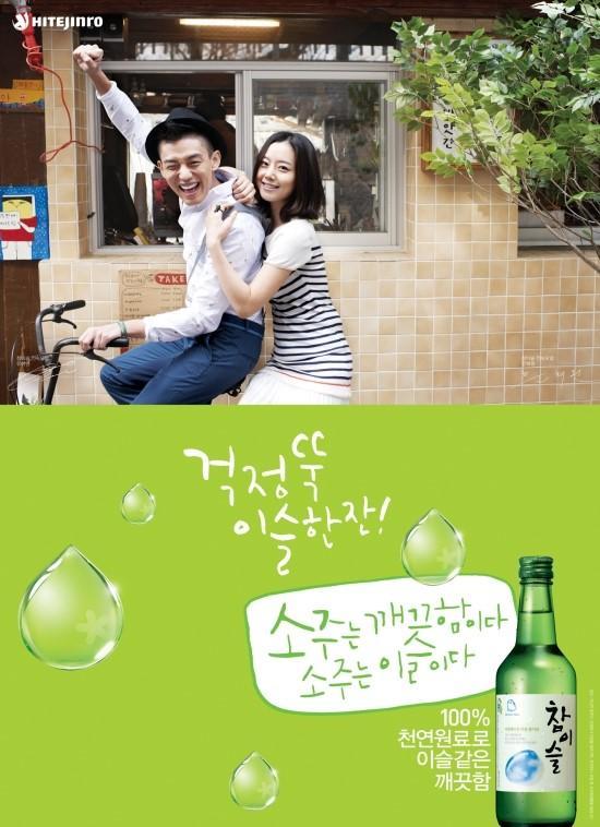 劉亞仁&文彩元_2012真露燒酒_代言2