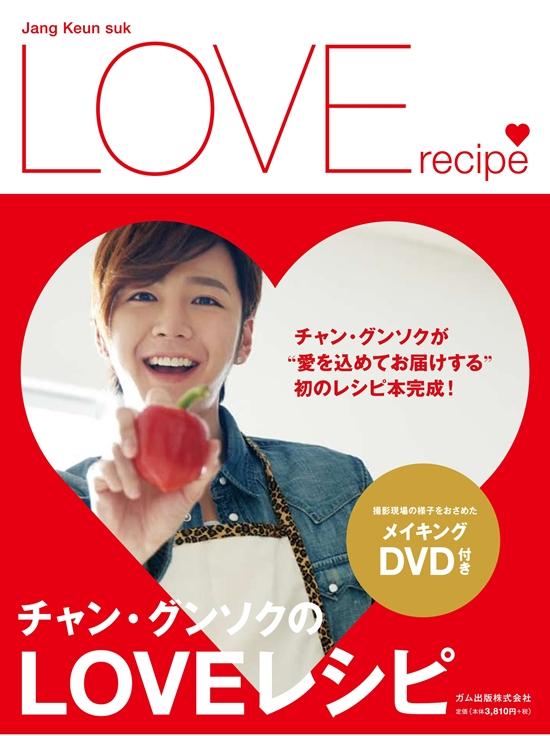張根碩出書《愛的私房菜》封面
