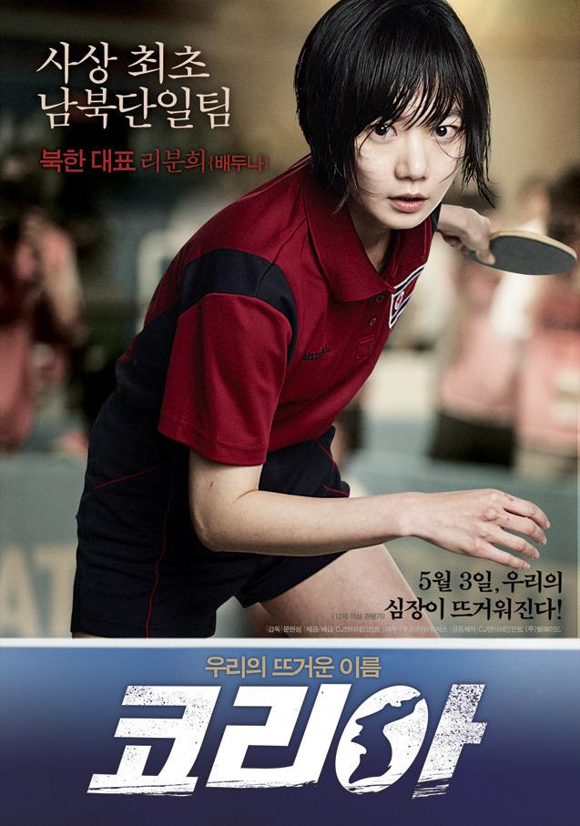 朝韓夢之隊_poster_3