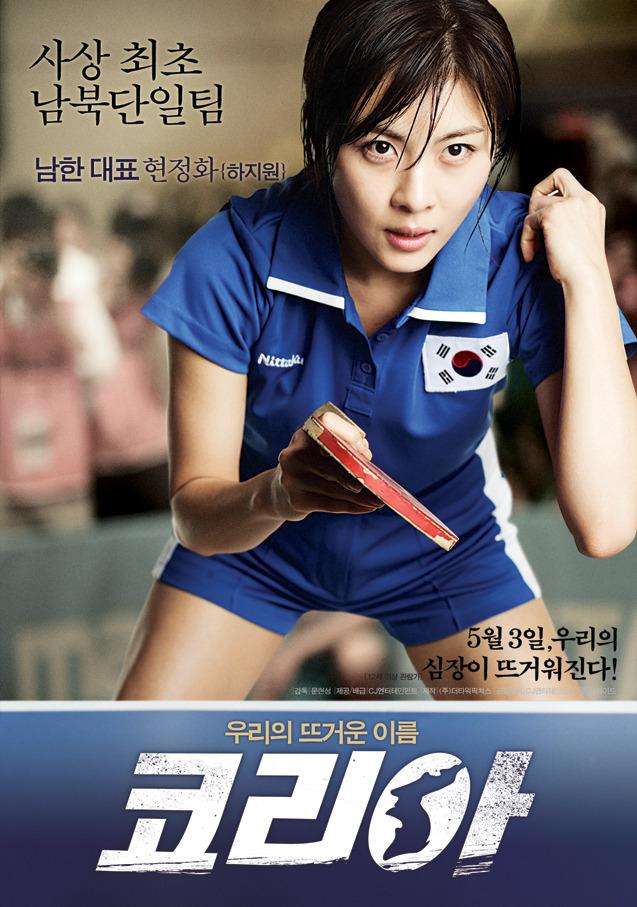 朝韓夢之隊_poster_2